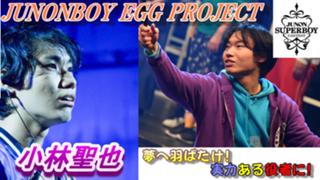 【舞台稽古中】セイチャンネルZ@JUNONBOY EGG