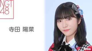 寺田 陽菜(NGT48)