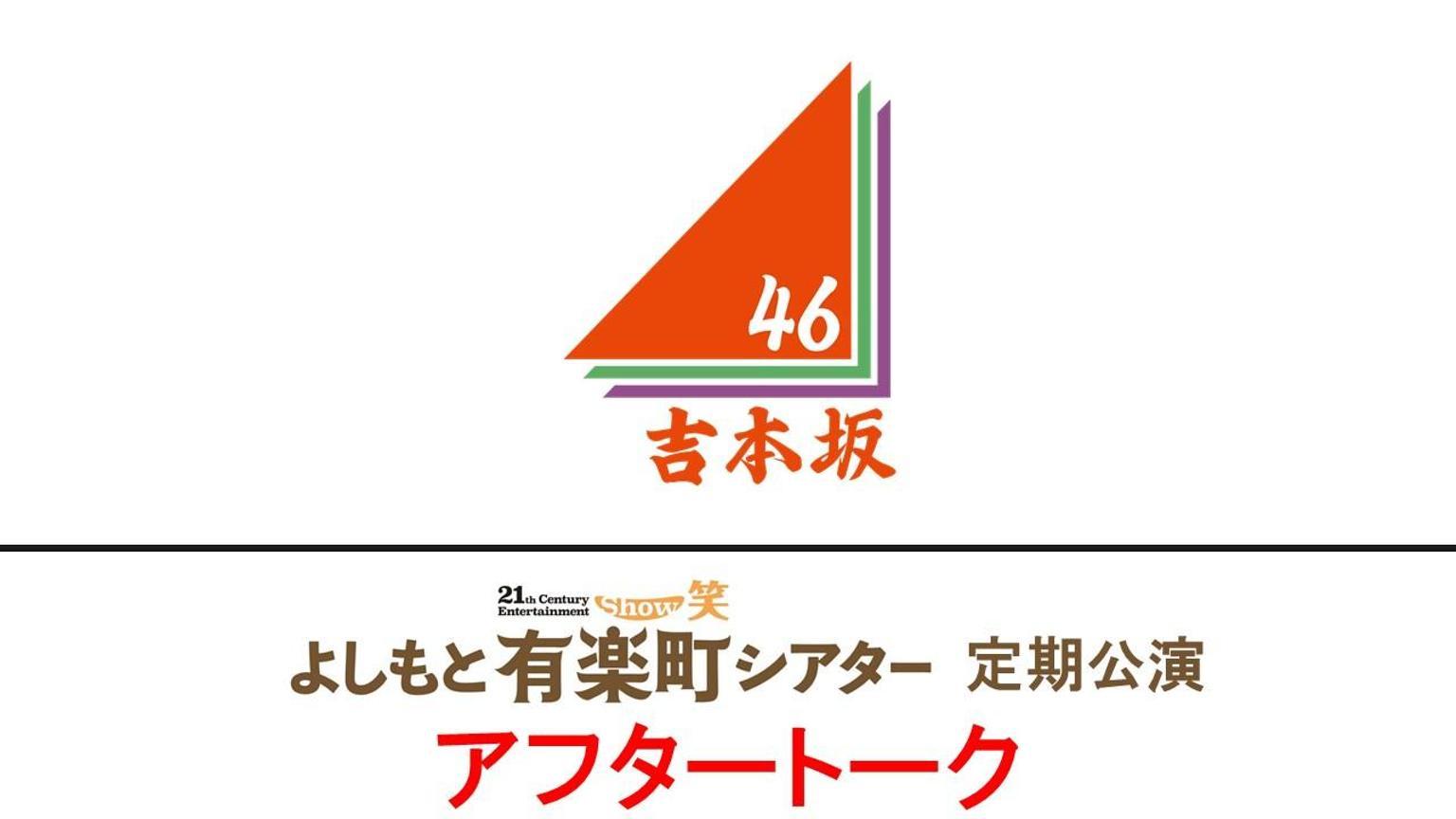 吉本坂46 有楽町シアター公演【アフタートーク】 ※収録中