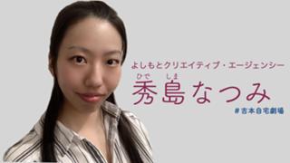 【#吉本自宅劇場】なっちゃん家