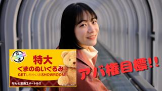 【4次審査ガチイベ🔥】根本菜水香🐭🎵#ミスサークル2021