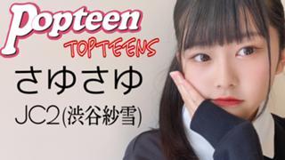 さゆさゆroom『Topteens』
