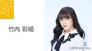 竹内 彩姫(SKE48 チームKⅡ)