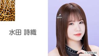 水田 詩織(NMB48 チームM)