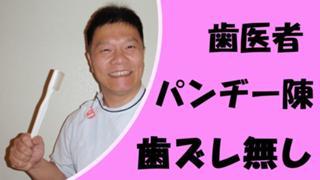 歯医者芸人パンヂー陳