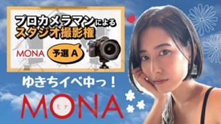 ゆきちるーむ🐝🍯 MONA 堀井雪乃