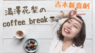 吉本新喜劇 湯澤花梨のcoffee break