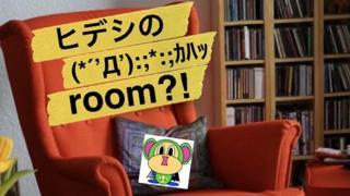 ヒデシの部屋(改装中!?)