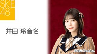 井田 玲音名(SKE48 チームE)