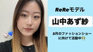 20日~イベ参加中🗻山中ふぁいたーず🀄️/ReReモデル