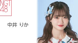 中井 りか(NGT48)