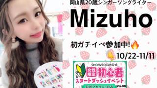 (10/22からガチイベ!) Mizuho