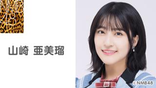 山崎 亜美瑠(NMB48 チームN)