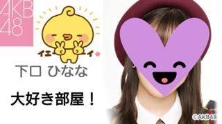 下口 ひなな(AKB48 チームK)大好き!!