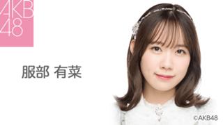 服部 有菜(AKB48 チーム8)