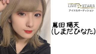 LSアイドル候補生014【嶌田陽天】