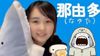Nayuta'sRoom〜ホホジロザメ好きの雑談配信〜