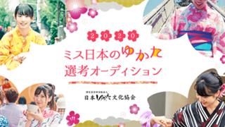 藤本有紀美@ミス日本のゆかた2020候補生