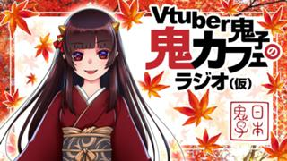 Vtuber鬼子の鬼カフェラジオ(仮)