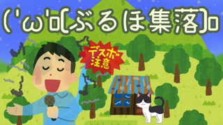 ( ˙-˙ o[ぶるほ宅]o