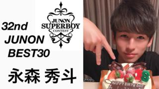 永森秀斗 32nd JUNON BEST30