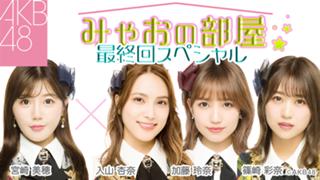 【AKB48】みゃおの部屋〜第125回ゲスト:馬嘉伶〜