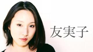 友実子(ゆみこ) ボイトレ講師