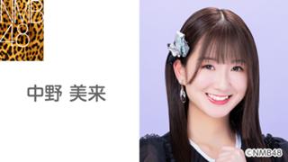 中野 美来(NMB48 チームBII)