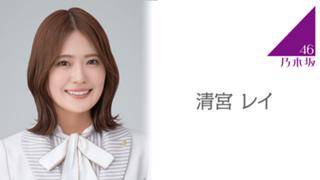 清宮 レイ(乃木坂46)