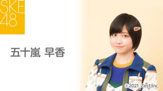 五十嵐 早香(SKE48 研究生)
