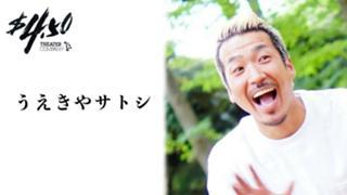 うえきやサトシ(劇団4ドル50セント)公式ルーム