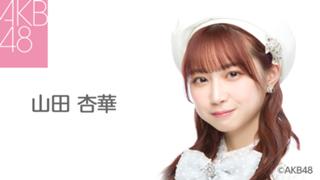 山田 杏華(AKB48 チーム8)