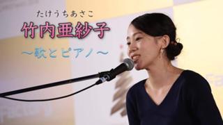 竹内亜紗子~歌とピアノ~