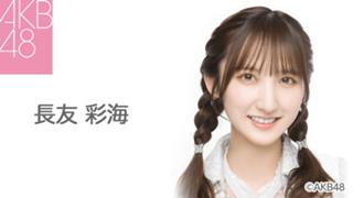 長友 彩海(AKB48 チームK)