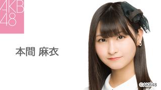 本間 麻衣(AKB48 チーム4研究生)