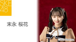 末永 桜花(SKE48 チームE)