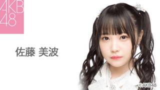 佐藤 美波(AKB48 チームA)