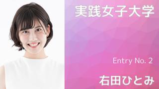 【実践女子大学】Entry No.2 右田ひとみ