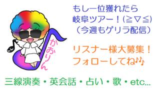 【初アバ配布中!☆七色アフロ】食べ歩き声優かおりん☆高村香里