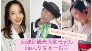 ガチイベ5/9〜5/16 iito♡えりなるーむ♡