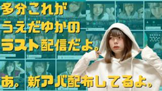 次回ラスト配信【日程未定】うえだゆか 上田優花