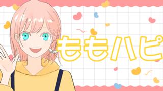 【新アバ配布】桜木桃花のももハピ