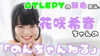 花咲希音ちゃんの「のんちゃんねるっ。」