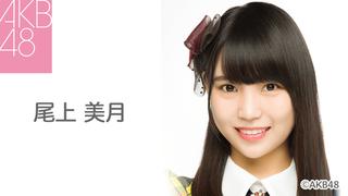 尾上 美月(AKB48 チーム8)