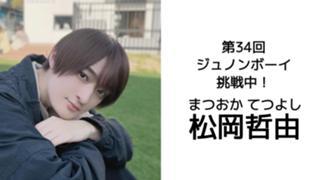 【誕生日コンプ企画中】松岡哲由@34回ジュノンボーイ挑戦中!