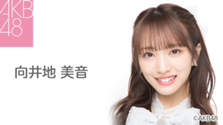 向井地 美音(AKB48 チームA)