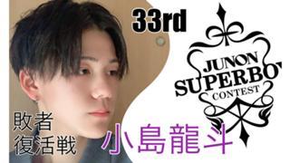 小島龍斗@33rdJUNON敗者復活戦7/1〜7/4