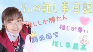 【初アバター配布中】りぃの推し事日記