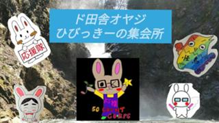 【がんちゃんカウント隊枠】ド田舎オヤジひびっきーの集会所