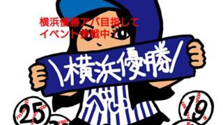 【\横浜優勝/】葉月Gospel